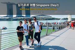 싱가포르 여행 Singarpore (Day2) - (2018.04.30)