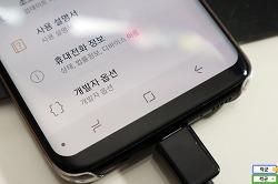 갤럭시s8 개발자 옵션, USB 디버그 모드 나오게 하는 방법