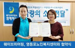 웨이브히어링 영등포 복음보청기, 영등포노인복지센터와 지역사회자원연계사업 추진(협약 체결)