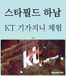 스타필드 고양 일렉트로마트 후기, KT 기가지니 체험존