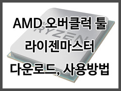 AMD 오버클럭 툴 라이젠마스터 다운로드 사용방법