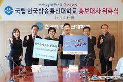 한국방송통신대학교, 방송인 김생민 홍보대사로 위촉!