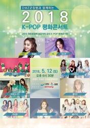 [18.05.12] DMZ K-POP 평화콘서트 - 모모랜드,나인뮤지스,레이디스코드,라니아,배드키즈,설하윤,황인선,모니카