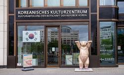 독일에서 코리아를 외치는 문화시설 베를린 한국문화원