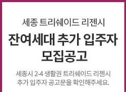 [소시남의 부동산] 2-4 나성동 '트리쉐이드' 잔여세대 접수하세요~