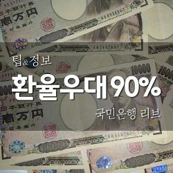 환율우대 90% + 은행에서 기다리지 않는 팁!