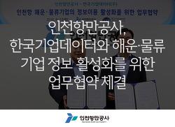 인천항만공사, 한국기업데이터와 해운·물류 기업 정보 활성화를 위한 업무협약 체결