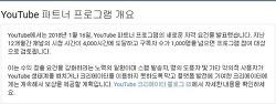 유튜브 광고 수익 창출 조건 강화