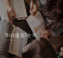 365 성경 읽기 42일차 민수기 17:21-19:22
