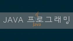 자바 프로그래밍 - IT필수 언어