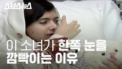 이 소녀가 한쪽 눈을 깜빡이는 이유 - 말랄라 유사프자이