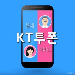 KT 투폰 서비스