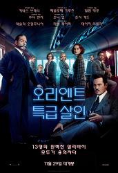 오리엔트 특급 살인 Murder on the Orient Express 2017