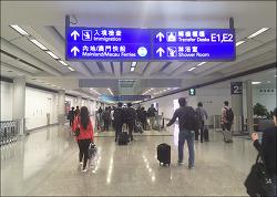 홍콩 공항 도착, 간편 입국 e채널 등록 완료 (홍콩 자동출입국심사)