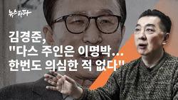 """김경준, """"다스 주인은 이명박, 한번도 의심한 적 없다"""""""