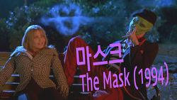 영화 마스크(The Mask , 1994)-볼만한 고전영화 추천 No.32