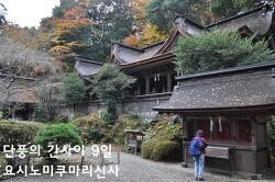 단풍의 간사이 - 9일 요시노3 (요시노미쿠마리신사吉野水分神社)