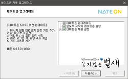 디지털 서명없이 배포되고 있는 네이트온(NateOn) 6.0.9.0 설치 파일 (2017.9.27)