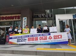 지방선거 혐오대응 활동보고 및 김문수 국가인권위원회 진정 제출 기자회견