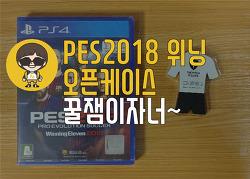 PES2018 위닝일레븐