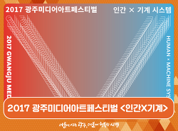 2017 광주미디어아트페스티벌 <인간X기계 시스템>