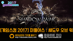 [Gamescom 2017] 미들 어스 : 섀도우 오브 워 게임 트레일러