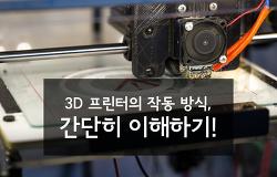 3D 프린터의 작동 방식, 간단히 이해하기!