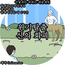 위기탈출 신의 회피 공략 & 리뷰