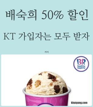 KT 가입자 5월엔 배스킨라빈스 파인트 50% 할인 받자(더블할인멤버십)