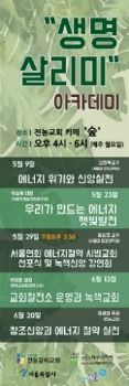 """""""기후 에너지와 생명밥상"""" 지도자교육(6/13,14,20,21,28)"""