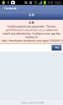 안드로이드 페이스북 연동시 해쉬 오류 invalid android_key parameter. the key ~~ dose not match any allowed key
