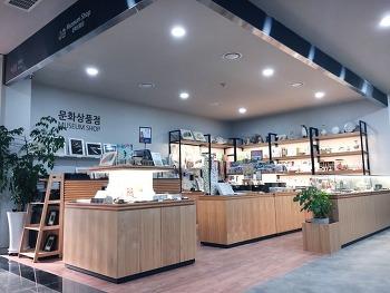 국립제주박물관 문화상품점 새 단장 오픈!