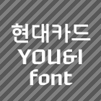 현대카드 폰트 YOU&I 폰트