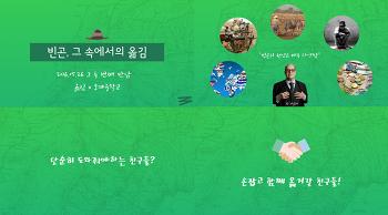 [호계중학교] 2016 봉사동아리 교육프로그램 후기