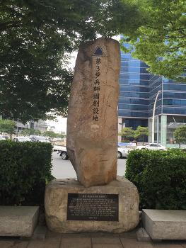 육군 제3보병사단 창설 기념비
