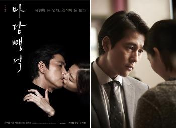 마담 뺑덕 개봉 정우성 이솜 영등포 쇼케이스 추천 멜로 영화