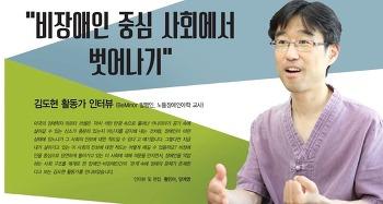 [137호] 비장애인 중심 사회에서 벗어나기- 김도현 활동가 인터뷰