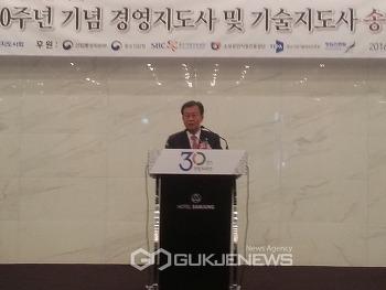 [국제뉴스] 경영기술지도사 30주년 송년의 밤, 원혜영 의원 축사