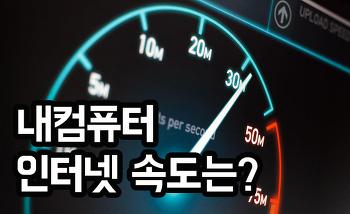 당신은 인터넷 속도에 만족하시나요? - SPEEDTEST 간편 속도측정