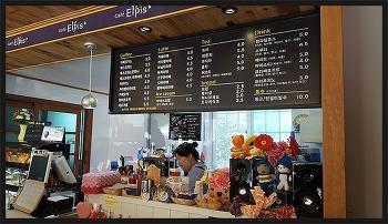 평창맛집, 용평면에 위치한 카페 엘피스에서 휴식을 찾다