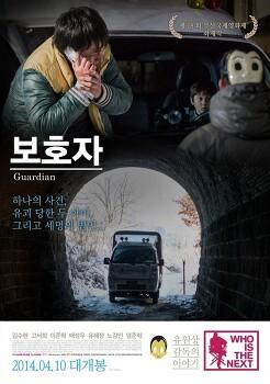 [리뷰] 보호자, 랜섬 게임(KBS독립영화관 2015년 4월 14일 방송)