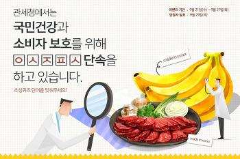 관세청 9월 SNS 초성퀴즈 이벤트 start!!