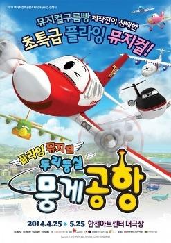2014 4 25~ 2014 5 25 플라잉 뮤지컬 두리둥실 뭉게공항