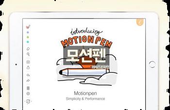애플전용터치펜의 진화 와이드벤티지 모션펜(motionpen)!