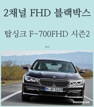 2채널 풀HD 블랙박스 탑싱크 S-700FHD 시즌2, 개선된 4가지