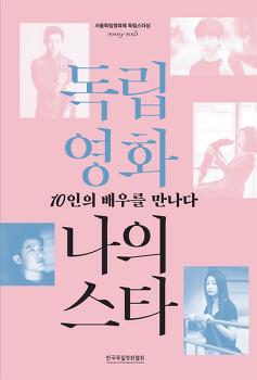 [인디즈_기획] 서울독립영화제와 그의 책들 - 21세기의 독립영화, 독립영화 나의 스타