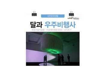 대전볼만한전시 대전시립미술관 프로젝트대전 2016, 상상력이 꽃피네