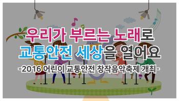 2016년 어린이 교통안전 창작음악 축제 개최!