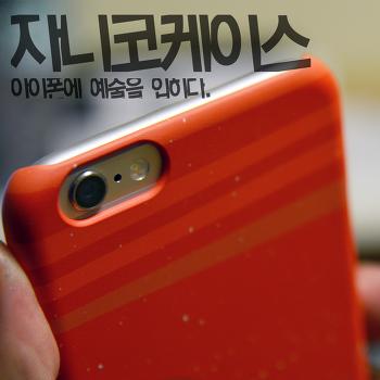 [체험단] 자니코 스마트폰케이스 장착기 (아이폰6)