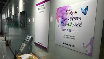 강남구 자원봉사활동 모음과 나눔 사진전 개최